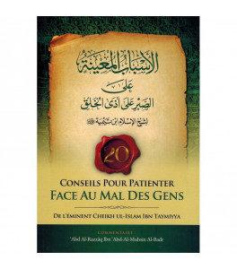 20 Conseils pour patienter face au mal des gens de ibn taymiyya commentaire - E maktaba