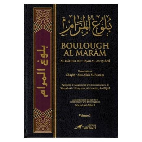 Boulough Al Marâm - بلوغ المرام