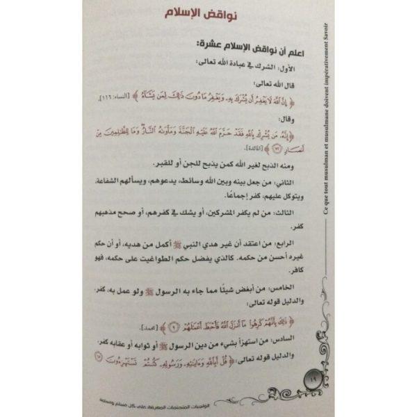 Ce que tout musulman musulmane doit impérativement connaitre - livre arabe islamique