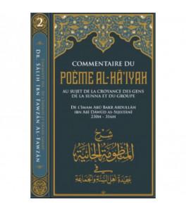 """Photo Commentaire du poème """"Al-Hâ'iyah"""", de l'imam As-Sijistânî, par Dr. Sâlih Al-Fawzân, Série Des leçons importantes (2) - Ibn badis"""