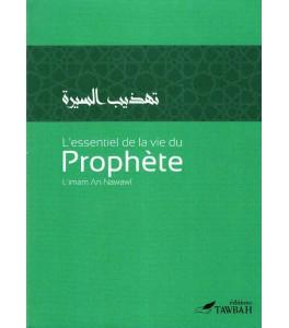 L'essentiel de la vie du prophète de l'imam an nawawi, E-maktaba