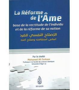 Photo La réforme de l'âme, base de la rectitude de l'individu et de la réforme de sa nation, (AR-FR),الإصلاح النفسي للفرد - Ibn badis
