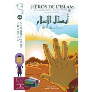 Les Grands Mouhajirouns (3) - Compagnons du Prophète - Héros de l'Islam - Madrass'Animée Librairie Islamique E-maktaba