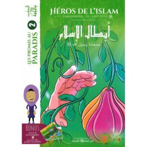 Les Promis au Paradis (2) - Compagnons du Prophète - Héros de l'Islam - Madrass'Animée Librairie Islamique E-maktaba