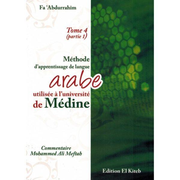 Photo Méthode de Médine – Arabe – Tome 4 partie 1 – El Kiteb - EL-Kitab