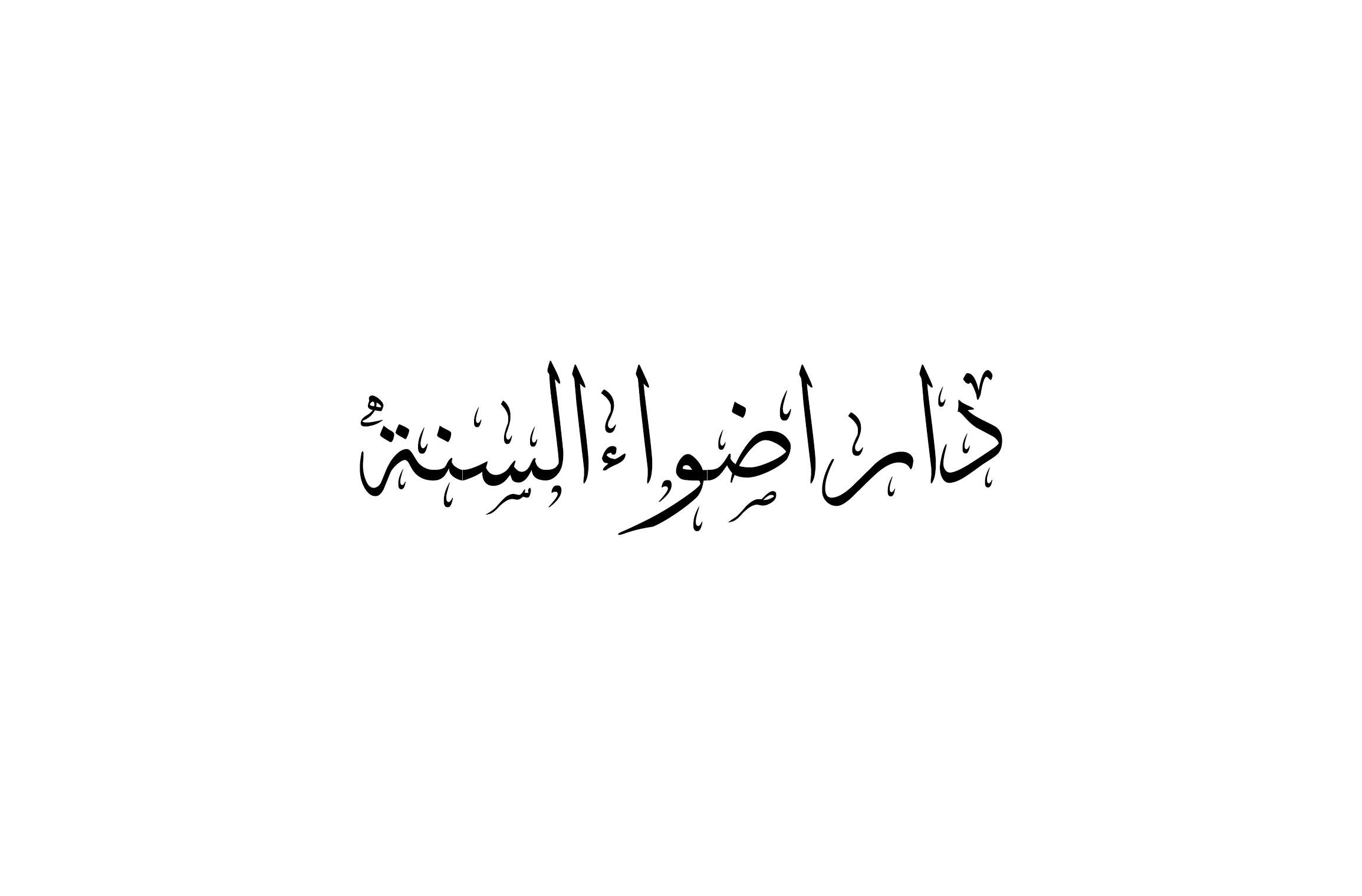 Dar Adwai al sunnah