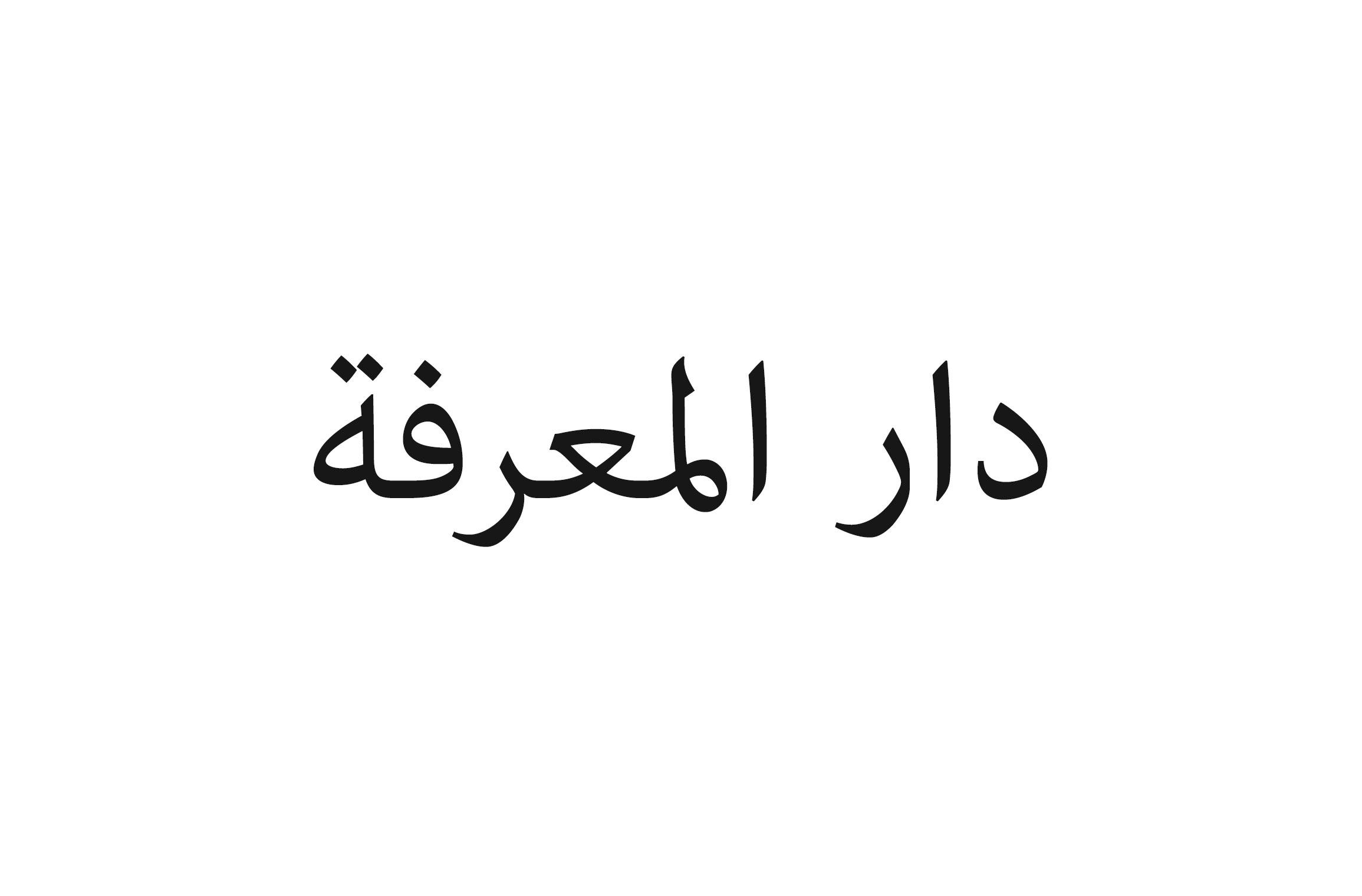 Dar Al-Ma'rifa