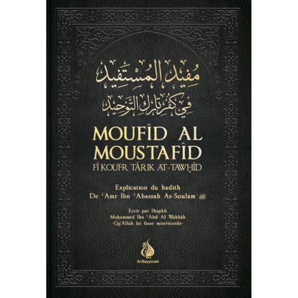 Photo Moufid Al-Moustafid fi koufr Tarik At-Tawhid – Gravité du délaissement de la Voie du Tawhid -