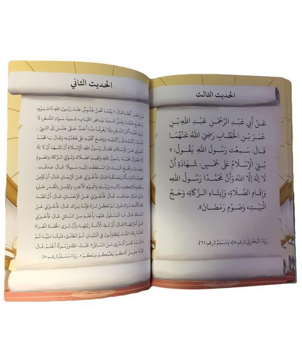 Photo Les 40 Hadiths An Nawawi – Illustré et Commenté pour Enfants – Arabe / Français – Edition Muslim Kid - Muslim Kid