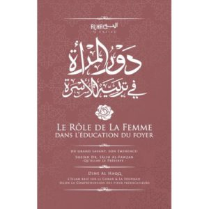 Photo LE RÔLE DE LA FEMME DANS L'ÉDUCATION DU FOYER - Dine al haqq