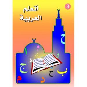 Photo Ataalamou l'arabia 3 - La Madrassa