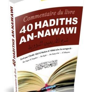 Photo Commentaire du livre : Les Quarante (40) Hadiths An-Nawawi - Dar Al Muslim