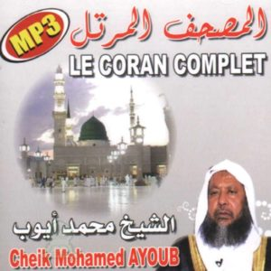 Photo Le Coran complet MP3 par Cheik Mohamed Ayoub -