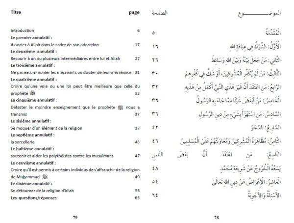 """Photo Le commentaire du livre """"Les annulatifs de l'islam"""" (Bilingue français/arabe) - Dar Al Muslim"""