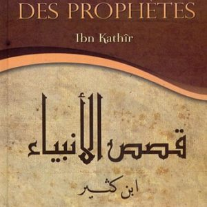 Photo Les Histoires Des Prophètes – D'après Ibn Kathir - Maison d'Ennour