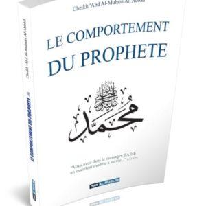 Photo Le comportement du Prophète Muhammad (SAW) - Dar Al Muslim