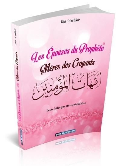 Photo Les épouses du Prophète – Mères des croyants (Bilingue français/arabe) - Dar Al Muslim