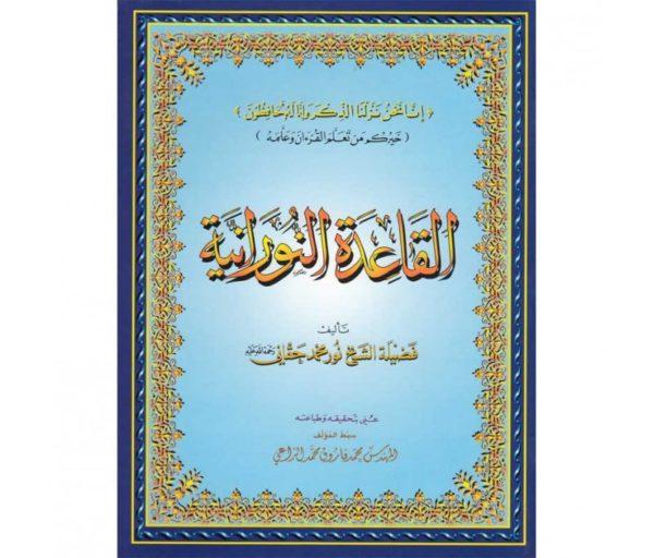 Photo القاعدة النورانية – محمد حقاني- Al Qaida Nourania (Hafs), Nour Mohammad Haqqani, Grand Format, Version Arabe (15ème Édition) - Furqan Group