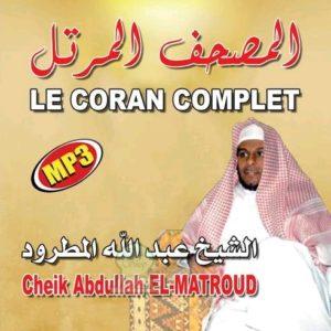 Photo Le Saint Coran complet par Cheikh Abdullah Al-Matroud -