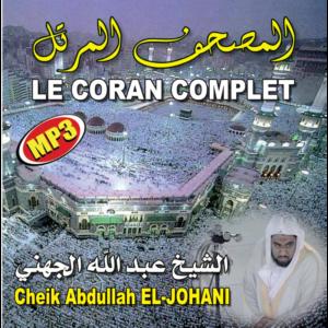 Photo Coran complet – Abullah El Johani – CDMP3 -