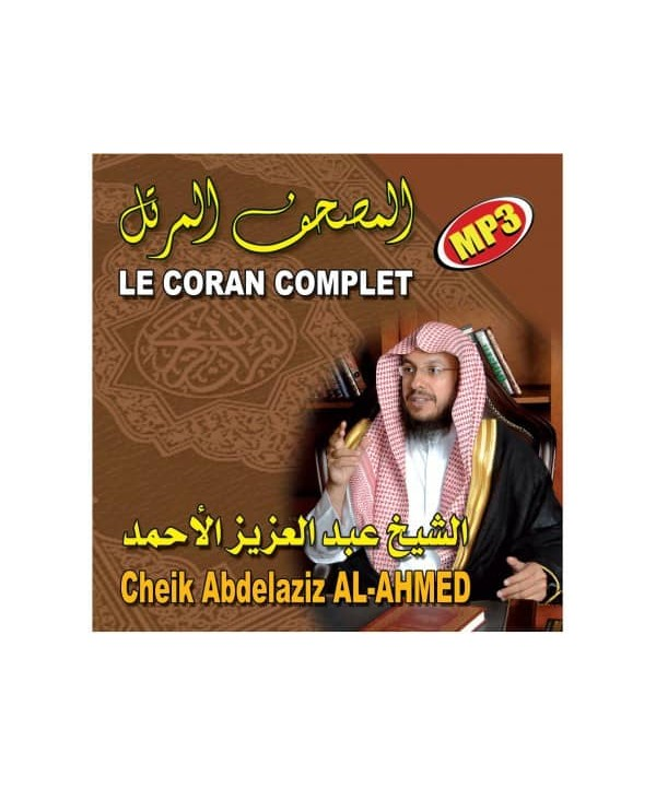 Photo Le Coran complet au format MP3 Par Cheikh Abdelaziz AL-AHMED. -