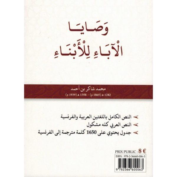 Photo LES CONSEILS DU PROFESSEUR – GUIDE À L'USAGE DES PARENTS ET DES ÉDUCATEURS – MUHAMMAD SHÂKIR IBN AHMAD – ALBIDAR - Al-Bidar