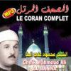 Photo Coran complet – Mahmoud Ali Al Banna -