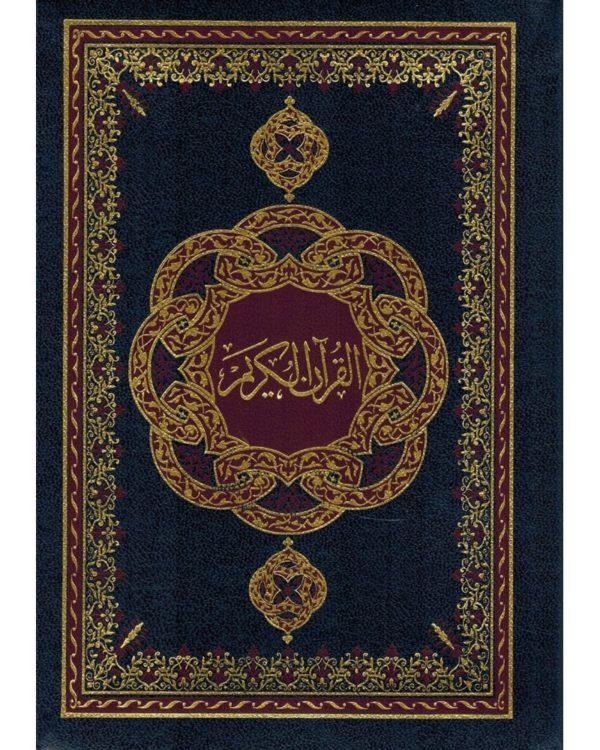 Photo Le noble Coran Arabe – Français – Phonétique - Maison d'Ennour