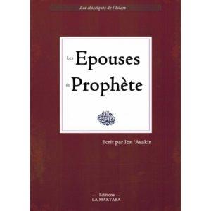 Photo LES ÉPOUSES DU PROPHÈTE – LA MAKTABA - La Maktaba
