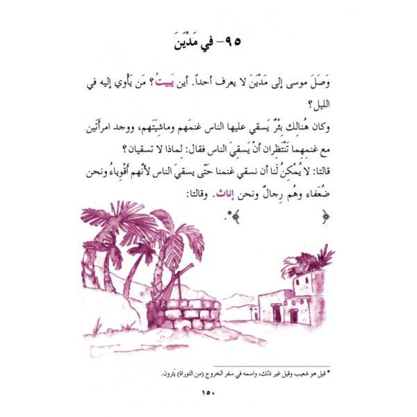 Photo Qissasou n'nabiyine - La Madrassa