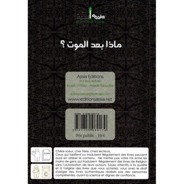 Photo QU'Y A-T-IL APRÈS LA MORT ? – ABDULLAH IBN IBRAHIM AR-RAOUJI – EDITIONS ASSIA - Assia