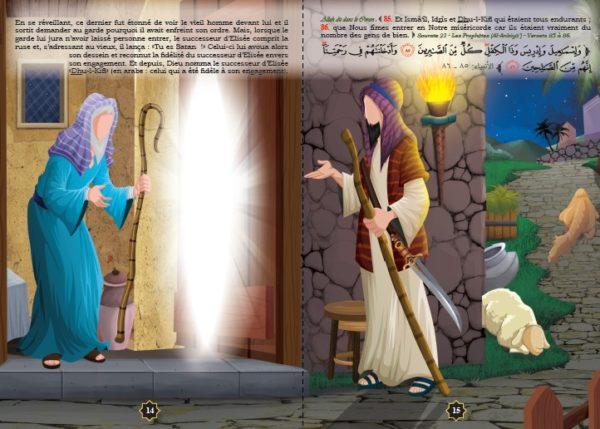 """Photo Les récits des prophètes : Parmi les prophètes des Fils d'Israël """"Elie (Ilyâs) & Elisée (Al-Yasa') – Dhu-l-Kifl – 'Uzayr – Dânyâl"""" - Orientica"""