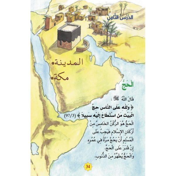 Photo Tarbiatou l'mouslim 1 - La Madrassa