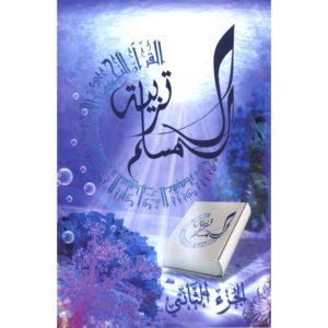 Photo Tarbiatou l'mouslim 2 - La Madrassa