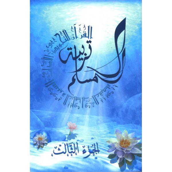 Photo Tarbiatou l'mouslim 3 -