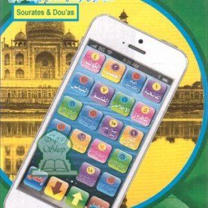 Photo Le Téléphone portable islamique du petit musulman avec Coran et invocations (pour enfants) - Orientica